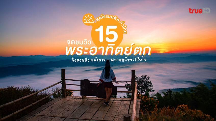 15 จุดชมวิวพระอาทิตย์ตก สุดโรแมนติก ทั่วไทย จะไปเดี่ยวหรือไปคู่ ก็ต้องหลงรัก