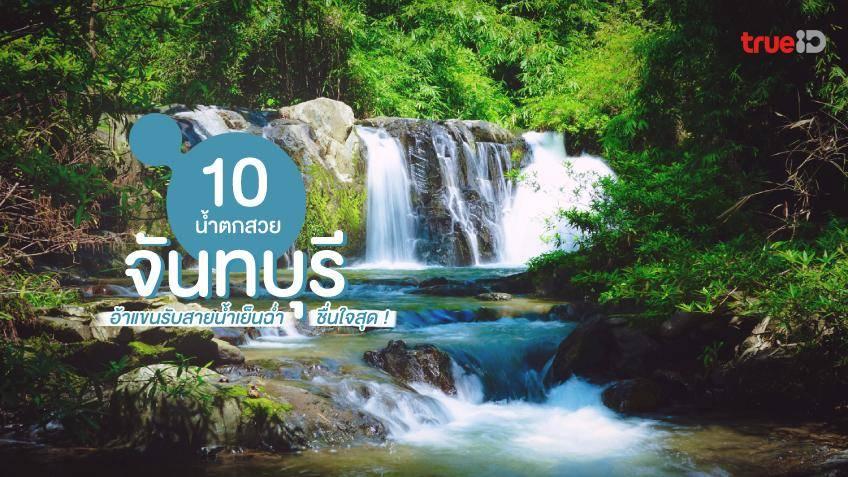 10 น้ำตกสวย จันทบุรี อ้าแขนรับสายน้ำเย็นฉ่ำ ชื่นใจสุด ! 💦