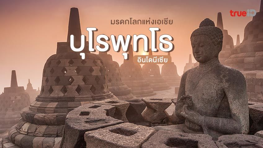 มรดกโลกแห่งเอเชีย บุโรพุทโธ โบโรบูดูร์ Borobudur อินโดนีเซีย ศาสนสถานอันยิ่งใหญ่