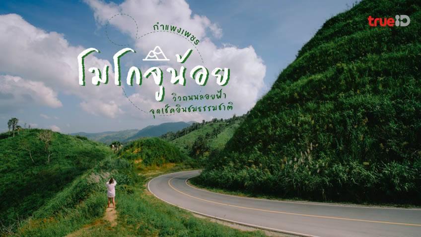 โมโกจูน้อย ที่เที่ยวกําแพงเพชร ชมวิวถนนลอยฟ้า จุดเช็คอินธรรมชาติสวย