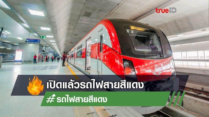 รถไฟชานเมือง รถไฟสายสีแดง เปิดแล้ว 2 สิงหาคม นี้ 13 สถานี เดินทางสะดวก รวดเร็ว