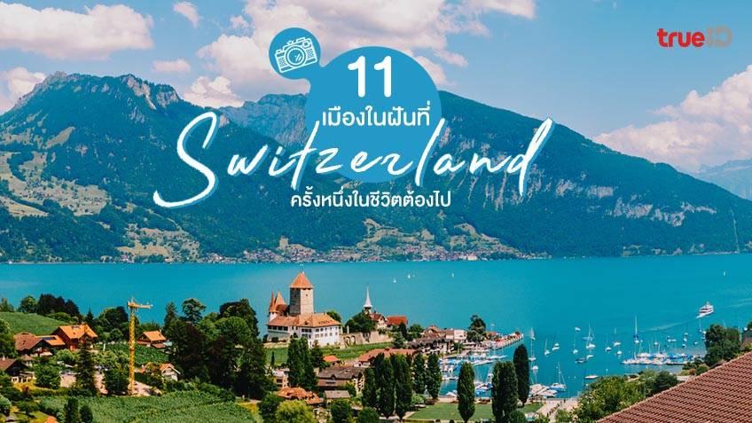 11 เมืองท่องเที่ยว สวิตเซอร์แลนด์ เมืองในฝันที่ สวิส ครั้งหนึ่งในชีวิตต้องไปสัมผัส
