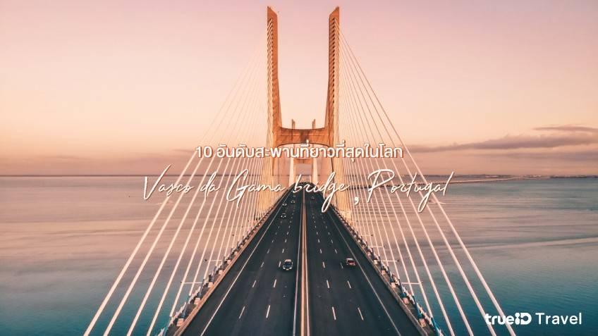 สะพาน Vasco da Gama สะพานข้ามทะเลที่ยาวที่สุดในโลก