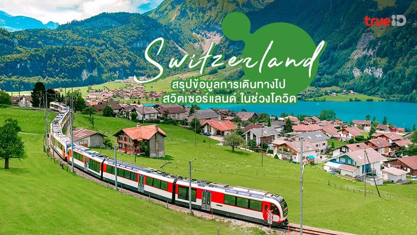 ข้อมูล การเดินทางไป สวิตเซอร์แลนด์ ในช่วงโควิด