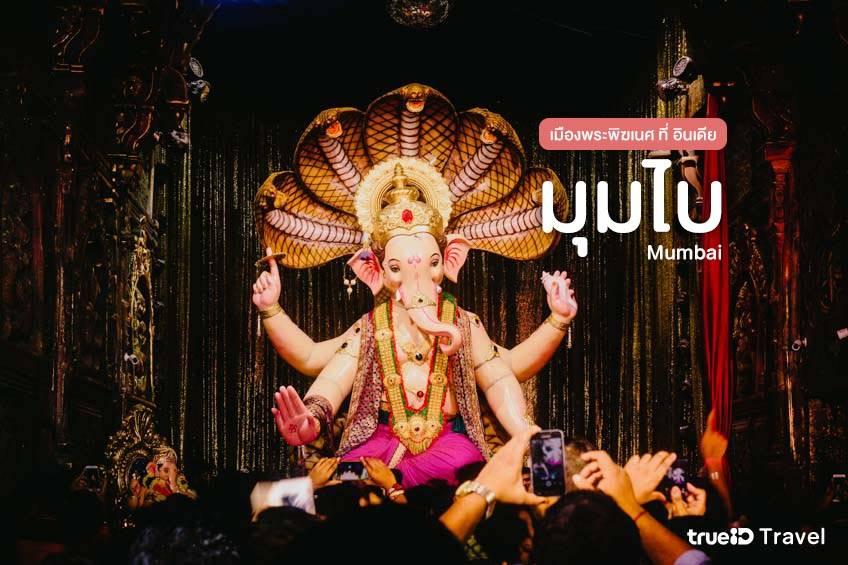 มุมไบ เมืองบูชาพระพิฆเนศในอินเดีย