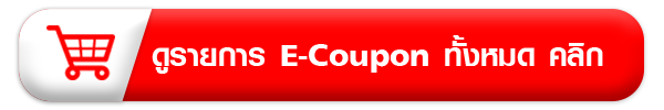 ดูรายการ E-Coupon ทั้งหมด