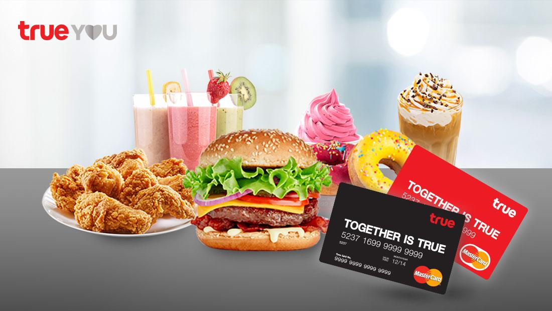 คุณสมบัติของผู้ถือบัตร True Card