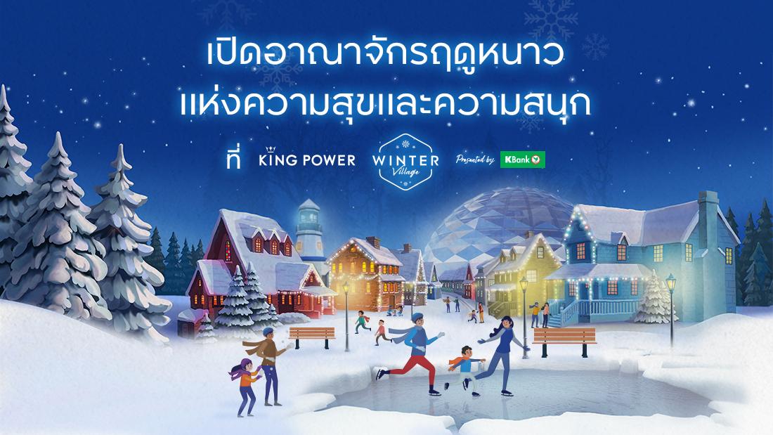 สุขส่งท้ายปีที่ งาน King Power Winter Village