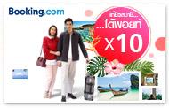 Booking.com (บุ๊คกิ้ง ดอทคอม)