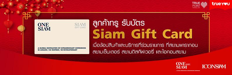 ความสุขสุด Exclusive ที่ OneSiam และ ICONSIAM