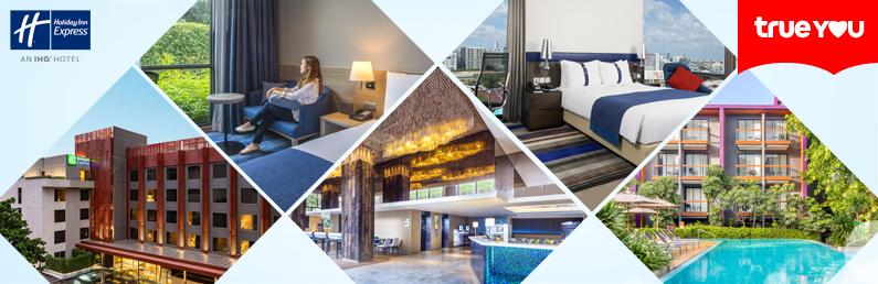 โรงแรมฮอลิเดย์ อินน์ เอ็กซ์เพรส