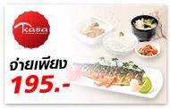 ร้านอาหารญี่ปุ่น คาสะ