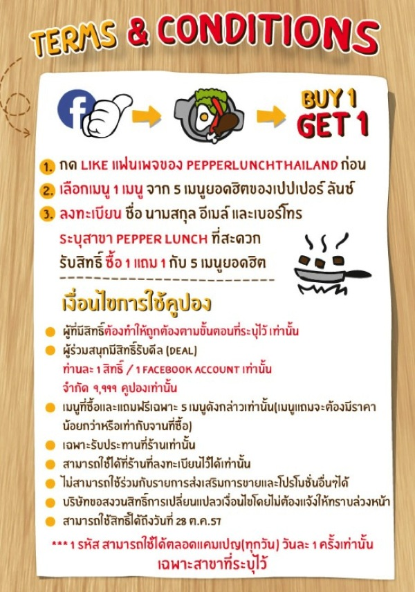 Coupon Promotion Pepperlunch Buy 1 Get 1 Free