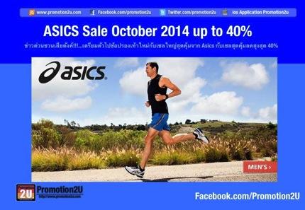 โปรโมชั่น Asics Sale ลดทุกช้อปสูงสุด 40%
