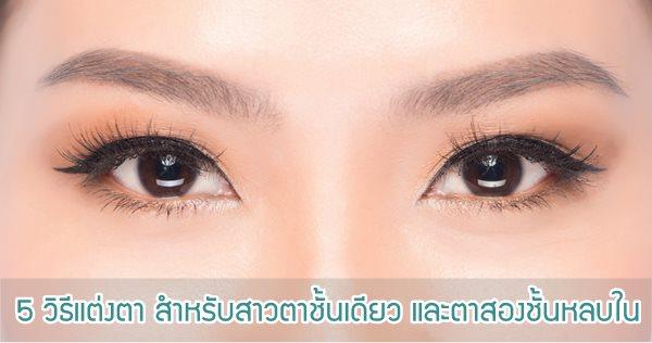 5 How to แต่งตาและเขียนอายไลเนอร์ สำหรับสาวตาชั้นเดียว และตาสองชั้นหลบใน (มีคลิป)