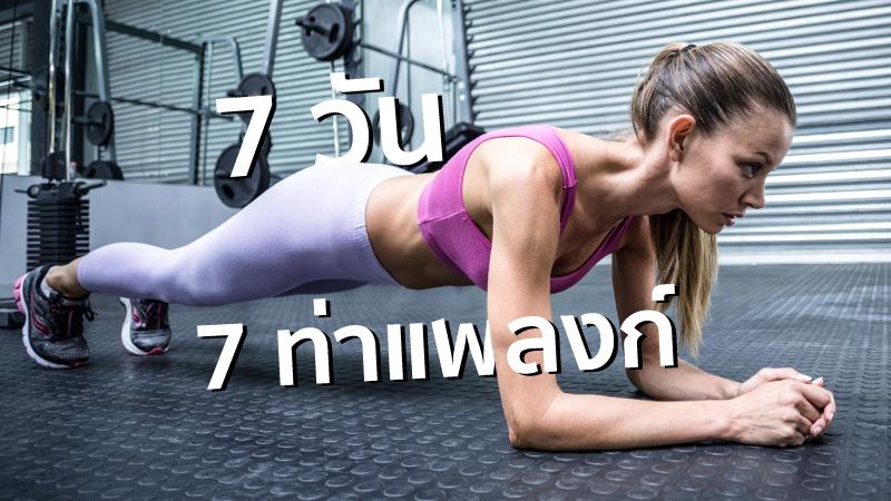 7 ท่าออกกำลังกาย ลดไขมัน ลดทั่วตัวแบบไม่เมื่อย ไม่เหนื่อยเกิน