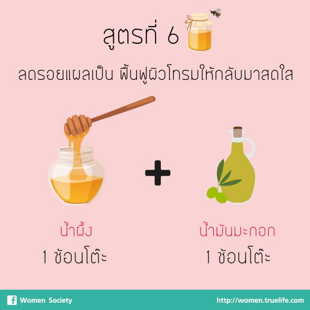 honey-mask-06