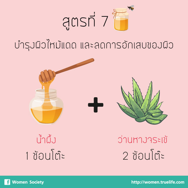 honey-mask-07