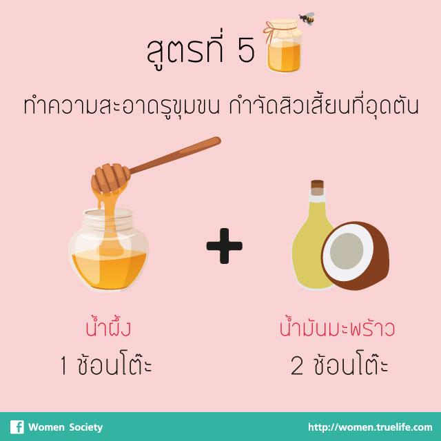 honey-mask-05