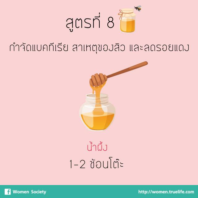 honey-mask-08