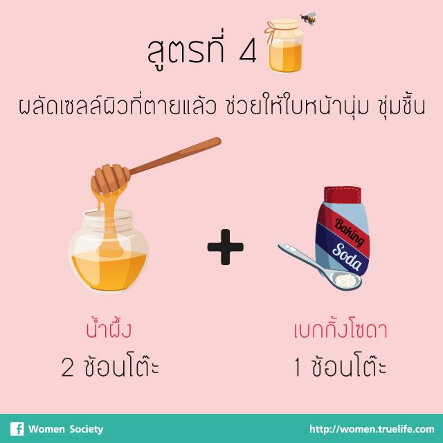 honey-mask-04