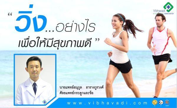 รู้แล้วดีมาก! วิ่งอย่างไรเพื่อให้มีสุขภาพดี ข้อมูลดีๆจาก รพ.วิภาวดี