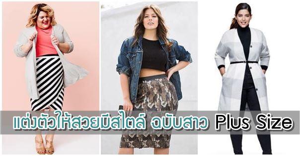 plussize-fashion