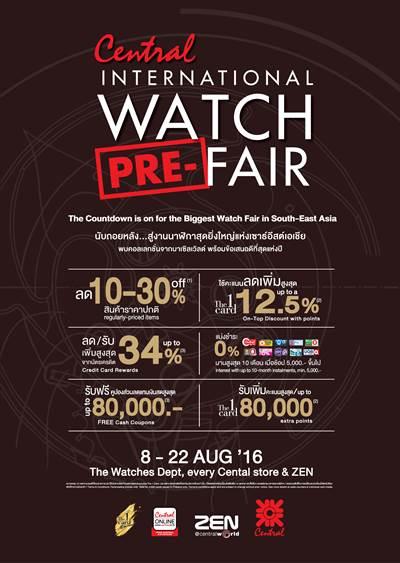 งานนาฬิกาสุดยิ่งใหญ่แห่งเซาธ์อีสต์เอเชีย ช้อปคอลเลกชั่นพิเศษ ลดสูงสุด 50% ที่ห้างเซ็นทรัล/เซน