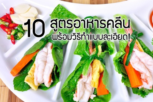 10-clean-food-thumb-01