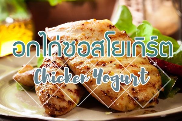 chicken-yogurt_shutterstock_417492682_cover