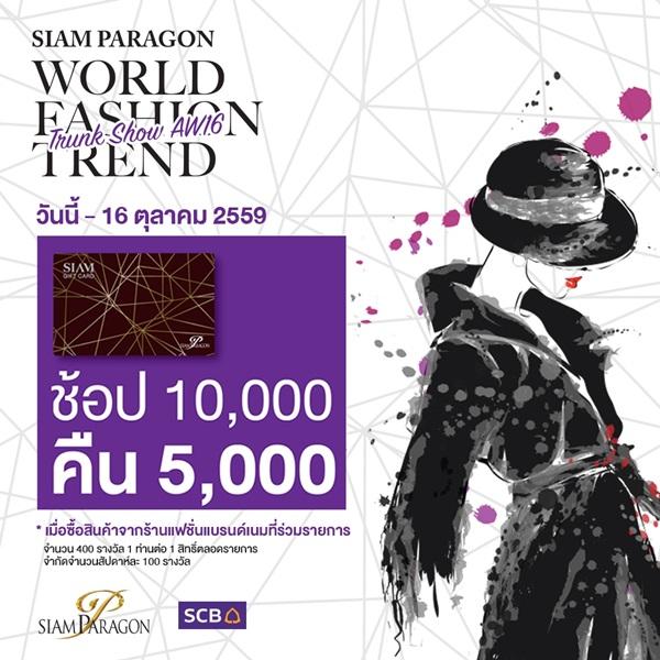 """สยามพารากอน ชวนช้อปต้อนรับแฟชั่นฤดูหนาว กับแคมเปญ """"Siam Paragon World Fashion Trend Trunk Show AW 2016"""""""
