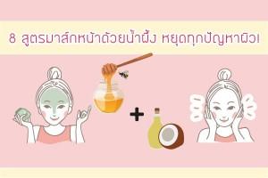 honey-mask-thumb1