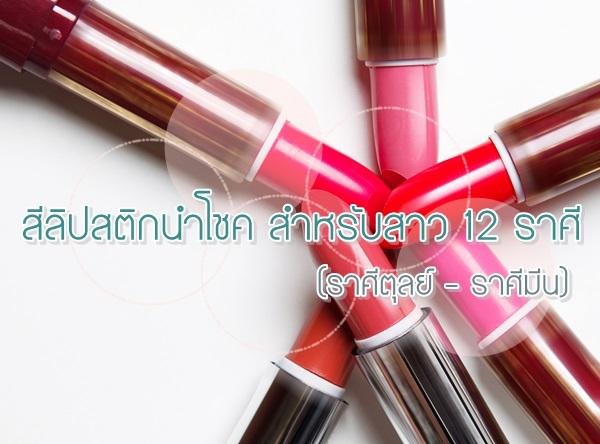 lipstick_shutterstock_338292164_cover