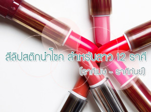 01-lipstick_shutterstock_338292164_cover