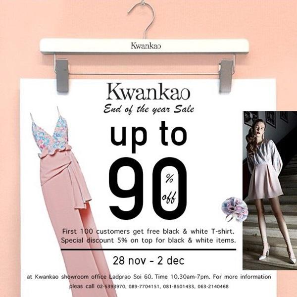 ลดกระหน่ำ! Kwankao End of the year Sale ลดสูงสุดถึง 90%