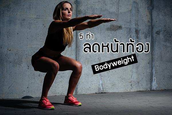 ลดหน้าท้อง_bodyweight_cover