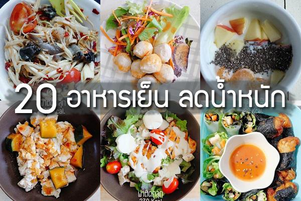 20 อาหารลดน้ำหนัก แคลอรีต่ำ หากินไม่ยาก ทำเองก็ได้ พุงไม่ยื่นแน่นอน!