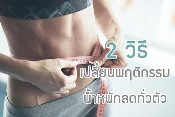2วิธีลดน้ำหนัก_shutterstock_267552617_Cover
