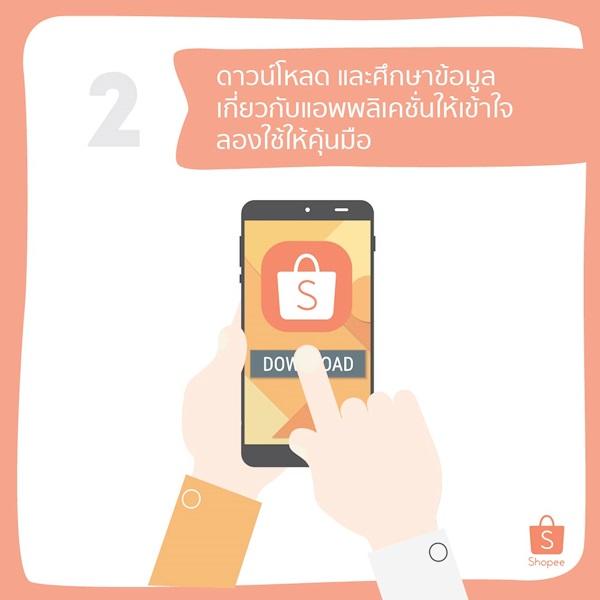 8 เทคนิคช้อปปิ้งออนไลน์ ให้สะดวกสบาย ปลอดภัย ง่ายแค่ปลายนิ้ว