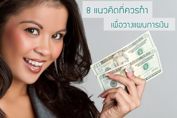 รู้งี้ รวยไปนานแล้ว 8 แนวคิด ที่ผู้หญิงสวยและรวยมาก มักทำเพื่อวางแผนการเงิน