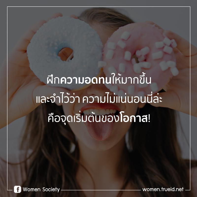 9 นิสัย ที่ทำแล้วชีวิตจะแฮปปี้ แถมประสบความสำเร็จ!