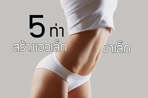 รวม 5 ท่าออกกำลังกาย ลดพุง ลดเอว กางเกงเบอร์เล็กแค่ไหนก็ใส่เป๊ะ!