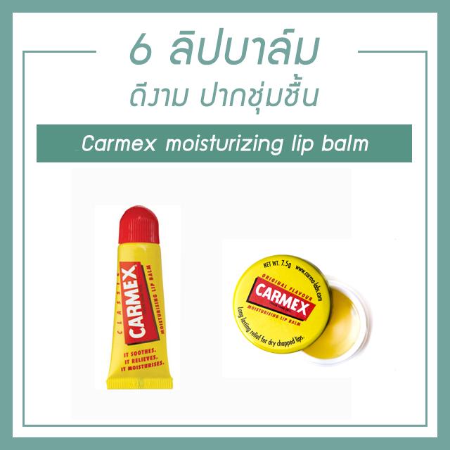 6 ลิปบาล์ม ลิปมัน ใช้ดีต้องบอกต่อ! บำรุงปากให้ชุ่มชื้น ฟื้นปากแห้ง