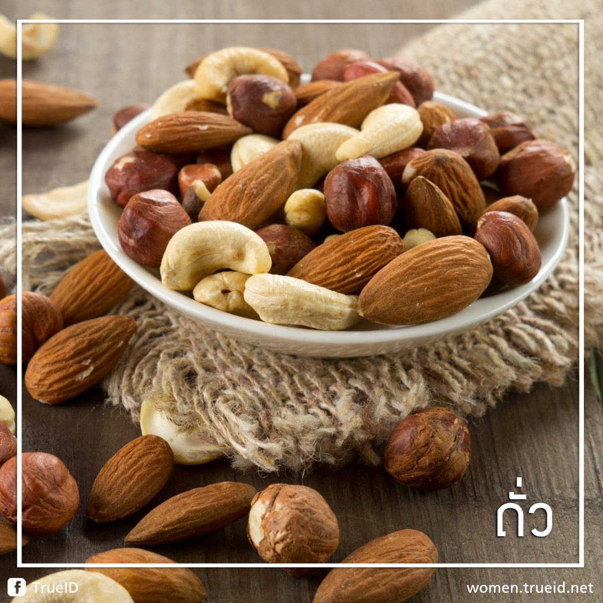 5 อาหารโปรตีน เพิ่มการเผาผลาญพลังงาน ทานควบคู่กับลดน้ำหนัก เวิร์ค!