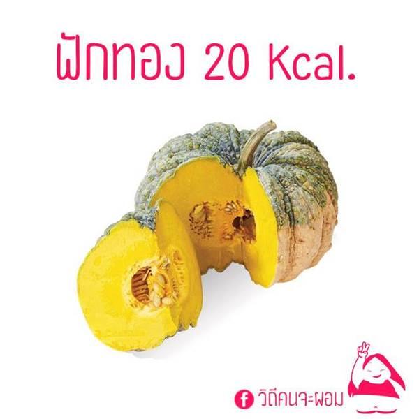 10 ผัก ลดน้ำหนัก 07-01