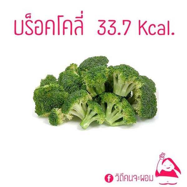 10 ผัก ลดน้ำหนัก ที่ต้องมีติดตู้เย็น! กินดี แคลอรีต่ำ ไม่ทำให้อ้วน!
