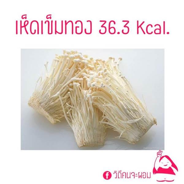 10 ผัก ลดน้ำหนัก 03-01