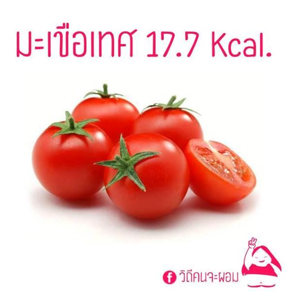 10 ผัก ลดน้ำหนัก 08-01