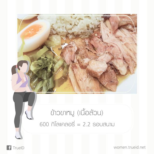 อยากลดน้ำหนักต้องรู้! 10 อาหารตามสั่งที่ชอบทาน วิ่งกี่รอบถึงจะเผาผลาญหมด