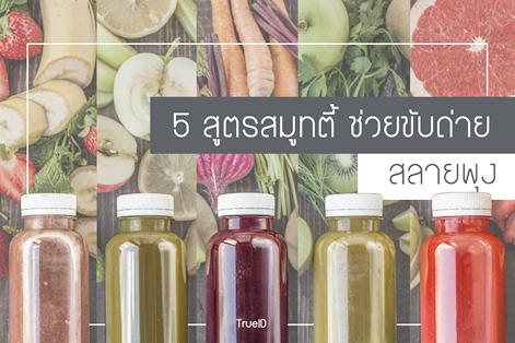 15 สูตรน้ำหมักผลไม้ น้ำดีท็อกซ์ ลดความอยากน้ำตาล ชื่นใจได้แบบไม่อ้วน!